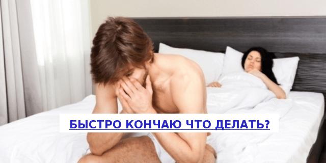 Швидко кінчаю як продовжити статевий акт?