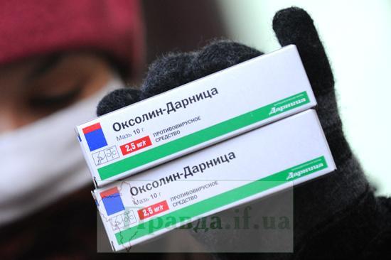 Оксолінова мазь - аналоги, список ліків-замінників