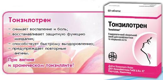Таблетки від хронічного тонзиліту, список препаратів