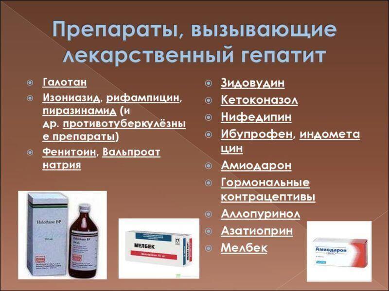 Чому розвивається медикаментозний гепатит і як він проявляється